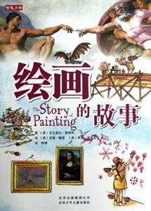 绘画的故事
