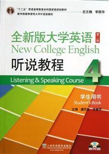 全新版大学英语第二版(十二五)听说教程 4 学生用书(附MP3)