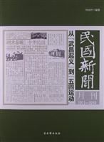 民国新闻月刊1911-1919-从武昌起义到五四运动