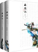 古典文学名著最新绣像版:西游记【上下精装】