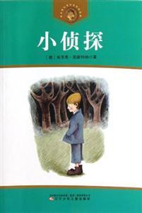 获安徒生奖作家作品系列 小侦探