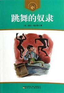 获安徒生奖作家作品系列 跳舞的奴隶