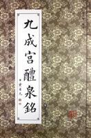 九成�m醴泉�