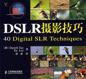 DSLR摄影技巧