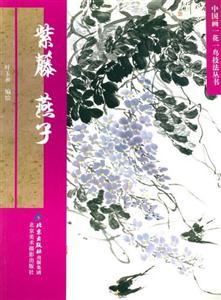 中国画一花一鸟技法丛书---紫藤 燕子