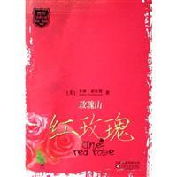 白玫瑰(全三册)