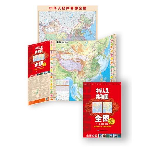 中华人民共和国全图-1:8000000-新编竖版