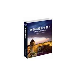新数码摄影手册-夜景与弱光摄影完全手册-2