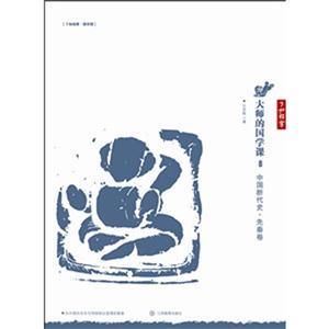 大师的国学课:8:中国断代史・先秦卷