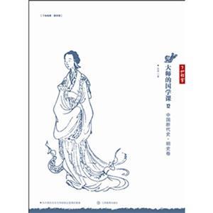 大师的国学课:12:中国断代史・明史卷