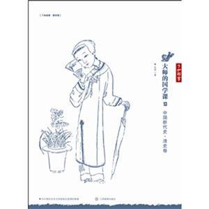 大师的国学课:13:中国断代史・清史卷