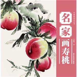艺术 绘画 国画 花鸟画 名家画寿桃