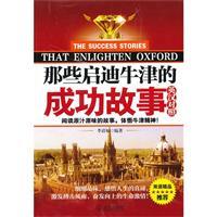 那些启迪牛津的成功故事-英汉对照