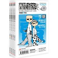 醋溜族:青春酷活版1-4(全四��)/朱德庸�P下的男男女女