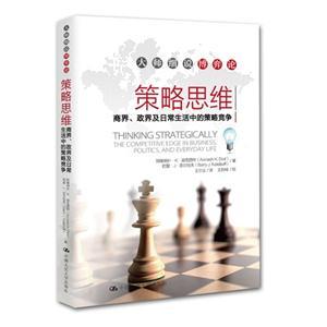 策略思维――商界、政界及日常生活中的策略竞争(大师细说博弈论)