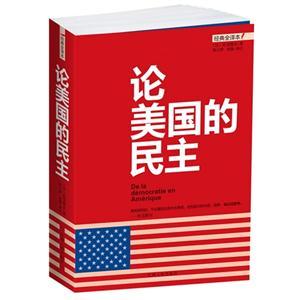 论美国的民主-经典全译本