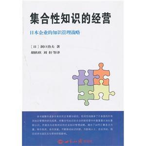 集合性知识的经营-日本企业的知识管理战略