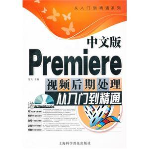 中文版Premiere视频后期处理从入门到精通-(随书赠送DVD光盘)