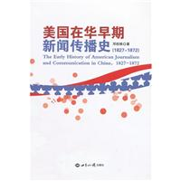 1827-1872-美国在华早期新闻传播史