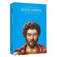 活出自己的伟大:一位罗马皇帝的生命/梁实秋翻译