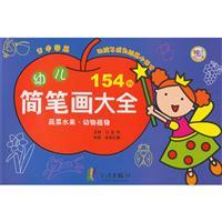 蔬菜水果.动物植物-幼儿简笔画大全-154例