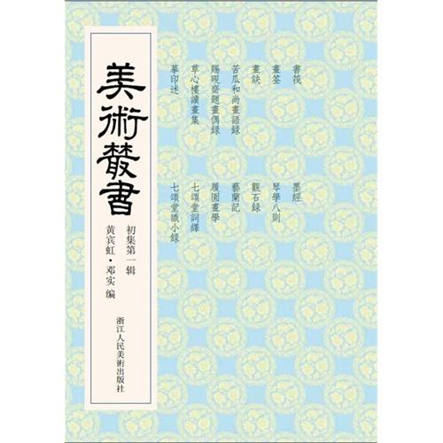 美术丛书-01-初集第一辑