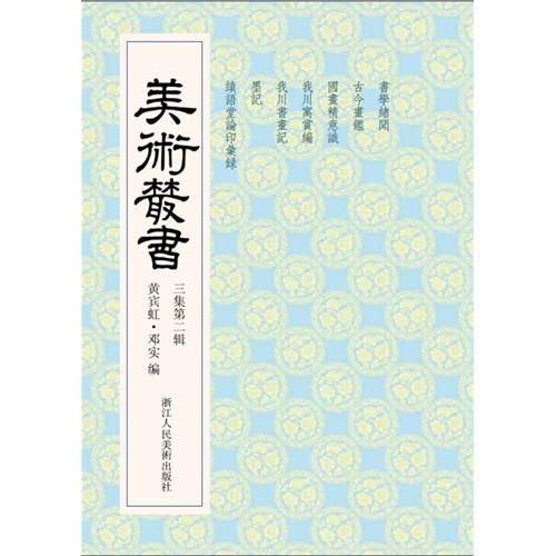 美术丛书-22-三集第二辑