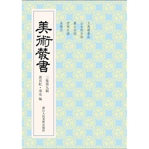 美术丛书-29-三集第九辑