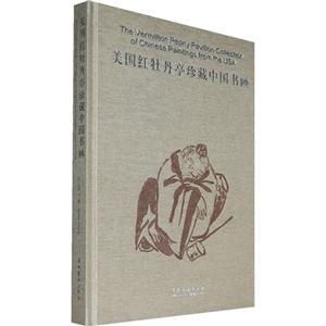 美国红牡丹亭珍藏中国书画