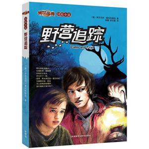 野营追踪-传世今典冒险小说