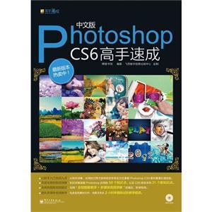 中文版Photoshop CS6高手速成(全彩)(含DVD光盘1张)