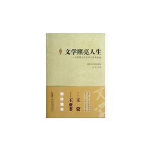 报告文学回忆录卷-文学照亮人生-中国现当代优秀文学作品选