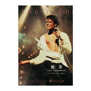 颤栗-迈克尔.杰克逊的音乐生涯