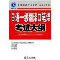 日语一级翻译口笔译考试大纲-全国翻译专业资