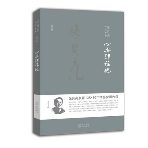 心安即福地-张贤亮作品典藏-散文卷