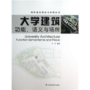 大学建筑功能.语义与场所