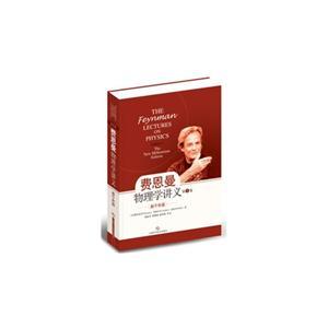 费恩曼物理讲义-第1卷-新千年版