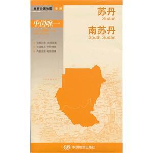 苏丹 南苏丹-世界分国地图 非洲