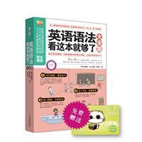 英语语法看这本就够了大全集-附赠沪江学习卡