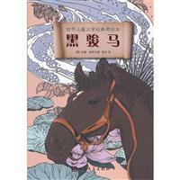 黑骏马-世界儿童文学经典美绘本