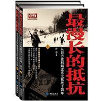 最漫長的抵抗-從日方史料解讀東北抗戰十四年-(上下冊)