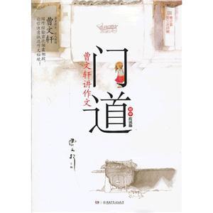 门道-曹文轩讲作文-修订版-第五次印刷-初中应试版