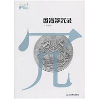 香海浮沉�/�~�`�P妙�P��就香港早年殖民�r代法政史