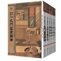 中国历代绘刻本名著新编-四书三绝集雅-(全七册)
