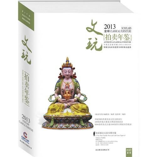 2013-文玩-中国艺术品拍卖年鉴