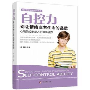 自控力:别让情绪左右生命的品质