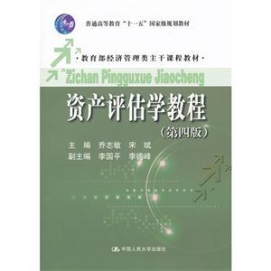 资产评估学教程-(第四版)