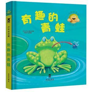 有趣的青蛙-动物捉迷藏立体书