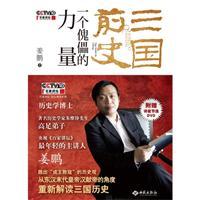 三国前史-一个傀儡的力量-附赠讲座节选DVD