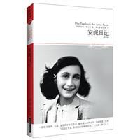安妮日记-全译本